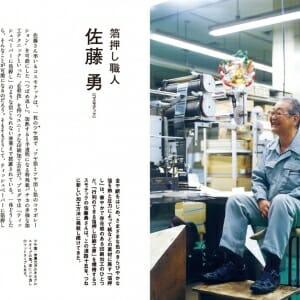印刷・紙づくりを支えてきた34人の名工の肖像 (1)