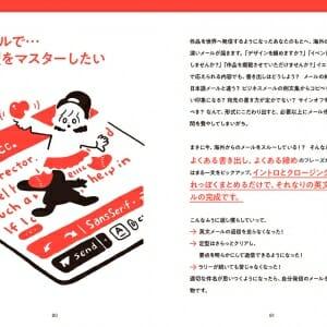 クリエイターのためのやさしい英語&英文パターン1500 (5)