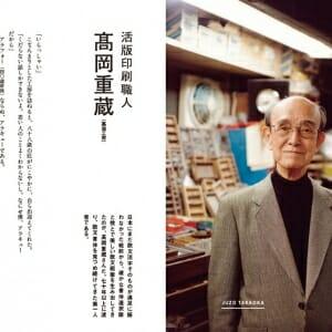 印刷・紙づくりを支えてきた34人の名工の肖像 (4)