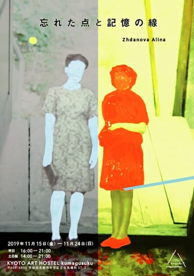 Zhdanova Alina(ジダーノワ アリーナ)個展  「忘れた点と記憶の線」