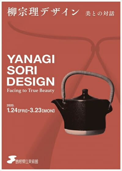 柳宗理デザイン 美との対話