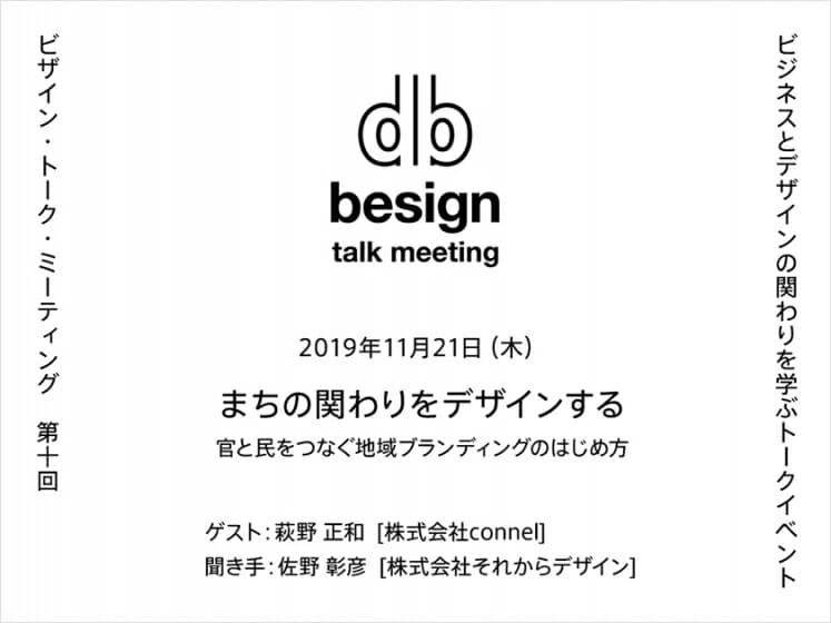 """besign"" talk meeting 第10回「まちの関わりをデザインする」"