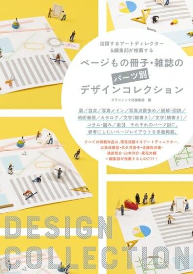 ページもの冊子・雑誌の パーツ別デザインコレクション