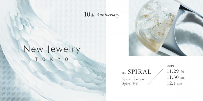 デザイナーズジュエリーイベント「New Jewelry TOKYO」が、スパイラルにて11月29日から3日間開催