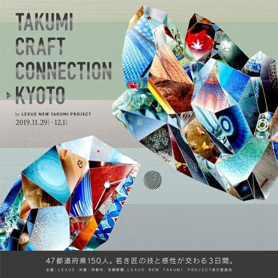 隈研吾が空間演出を担当する「TAKUMI CRAFT CONNECTION -KYOTO by LEXUS NEW TAKUMI PROJECT」が11月より京都で開催