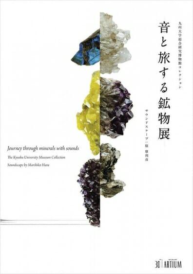 「音と旅する鉱物展 九州大学総合研究博物館コレクション」が、三菱地所アルティアムで12月から開催