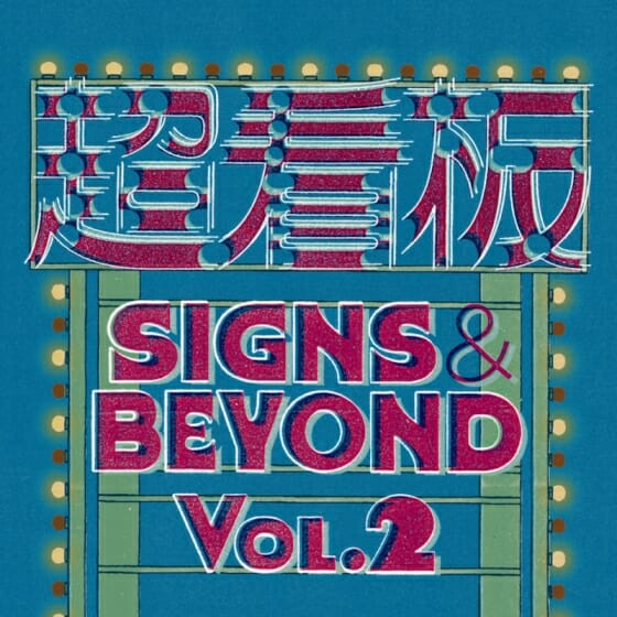 超看板 SIGNS & BEYOND Vol.2