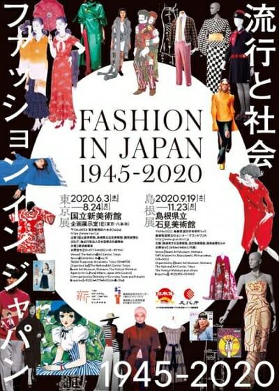 ファッション イン ジャパン 1945-2020―流行と社会