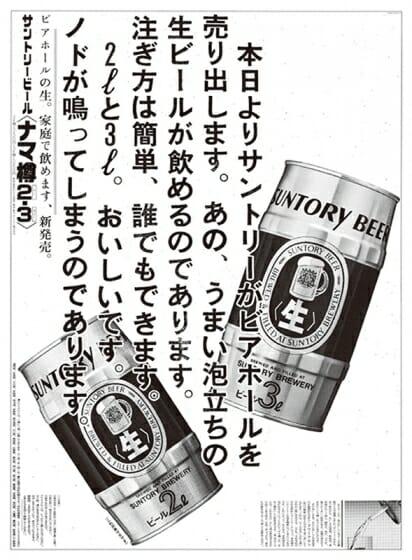 サントリービール ナマ樽