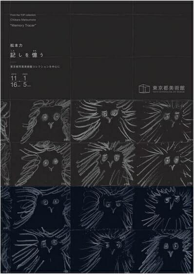 松本力「記しを憶う」-東京都写真美術館コレクションを中心に