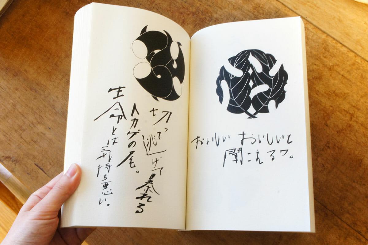 「平成話紺名紋帳」