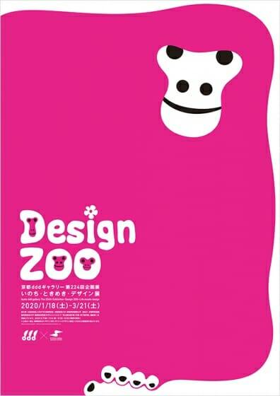Design ZOO:いのち・ときめき・デザイン展