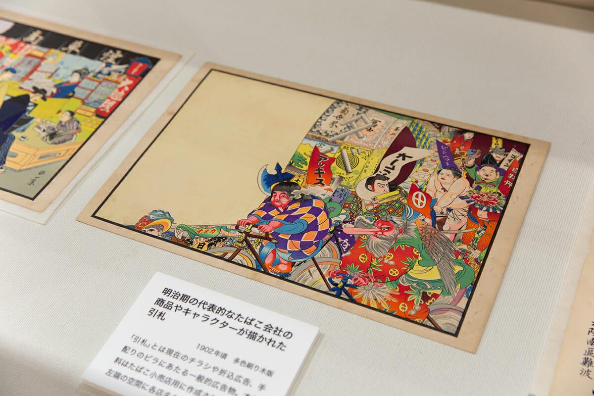 明治期の代表的なたばこ会社の商品やキャラクターが描かれた引札