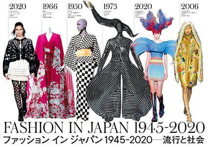 ファッション イン ジャパン 1945-2020 ―流行と社会
