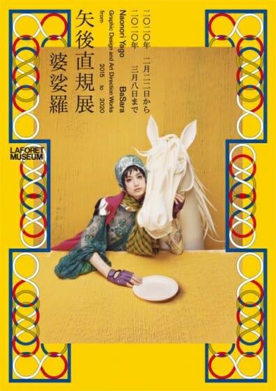 アートディレクター・矢後直規の個展「婆娑羅」が、2020年2月にラフォーレミュージアム原宿で開催