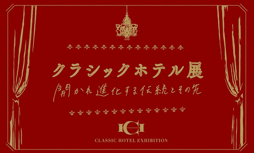 建築倉庫ミュージアム「クラシックホテル展」キービジュアル