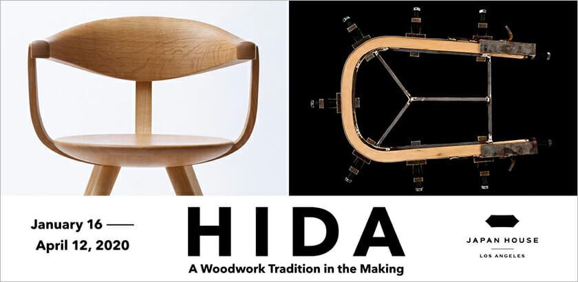 飛騨の「匠の技」を紹介、「HIDA | A Woodwork Tradition in the Making」展がジャパン・ハウス ロサンゼルスで開催