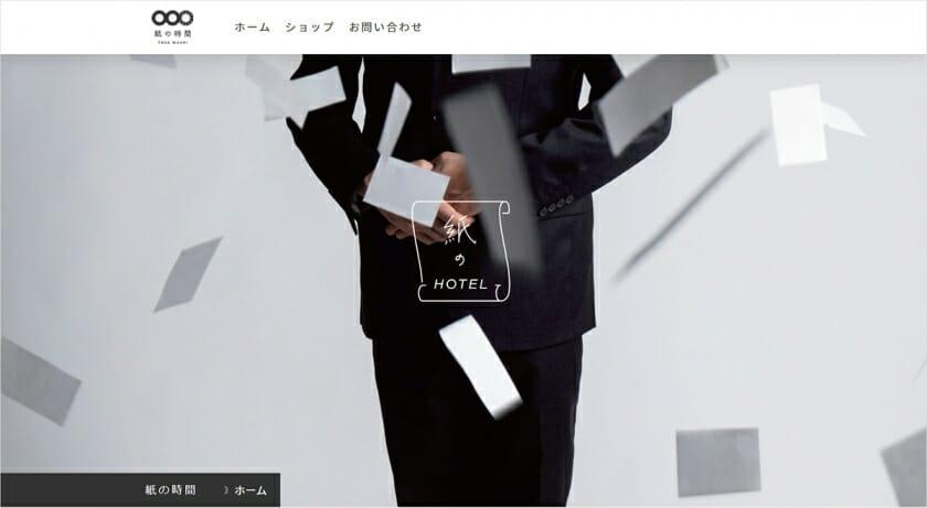 和紙の製造を手がける4社による展示会「紙の時間」が、ペーパーボイス東京にて1月23日から2日間開催
