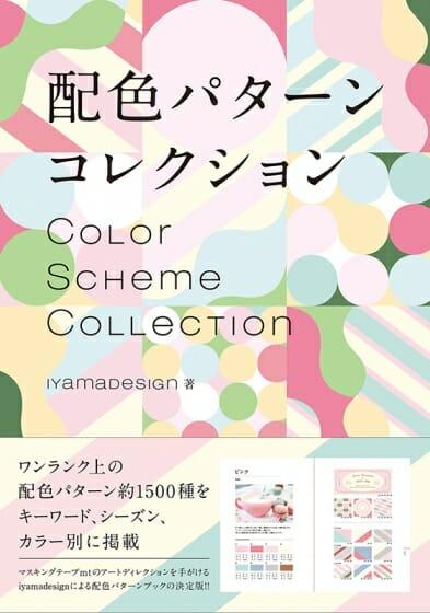 配色パターンコレクション