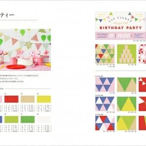 配色パターンコレクション (8)