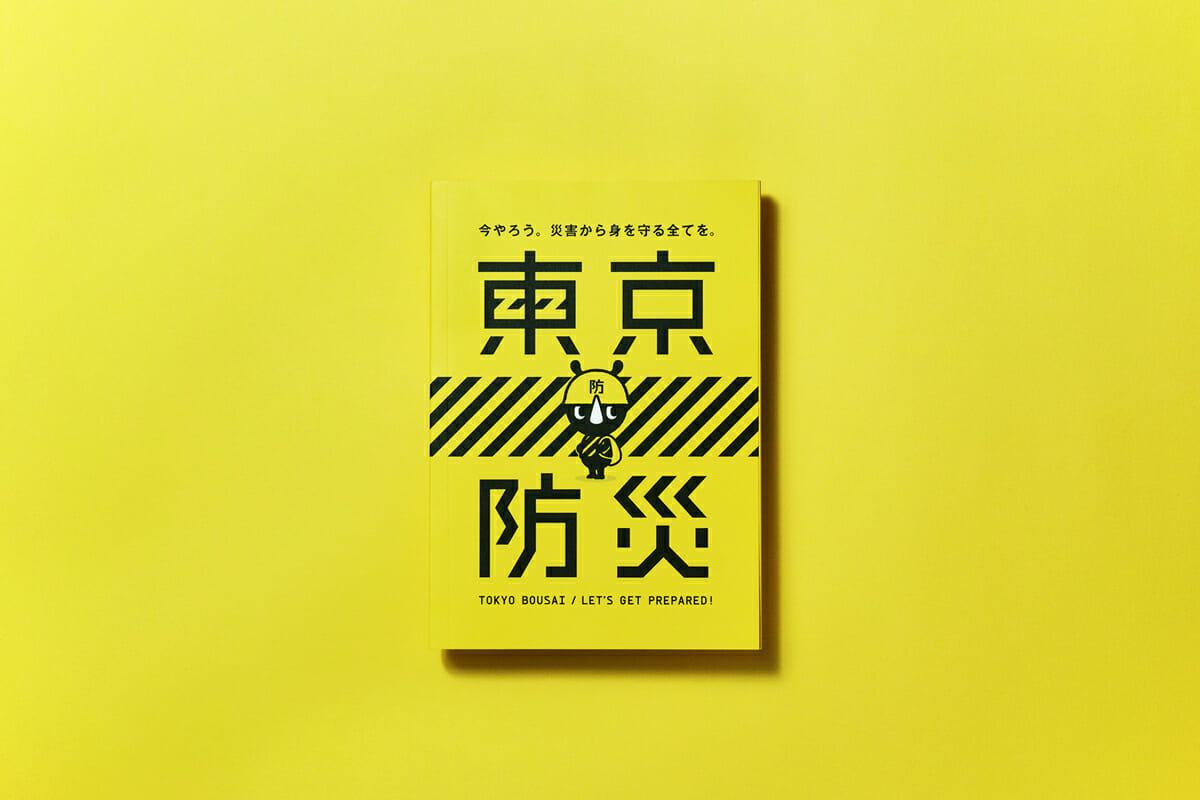 電通とともにNOSIGNERがプロジェクトディレクションを指揮した「東京防災」。東京都に住む640万世帯の全てに配布された。