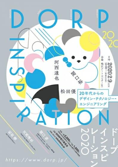 DORP INSPIRATION 2020