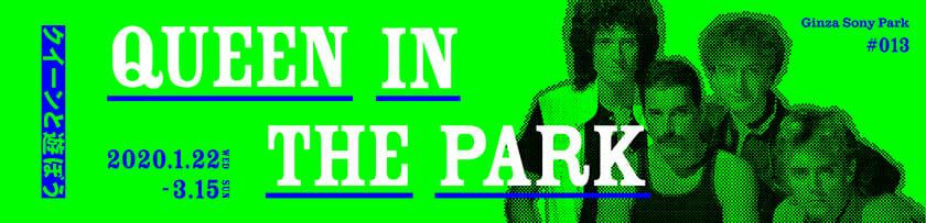 #013 QUEEN IN THE PARK