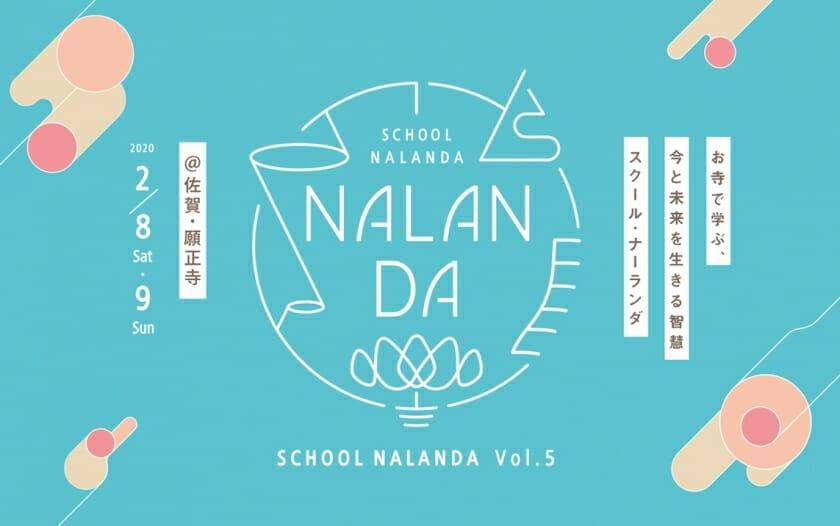 現代版寺子屋「スクール・ナーランダ」第5回が、佐賀・願正寺で2月8日から2日間開催