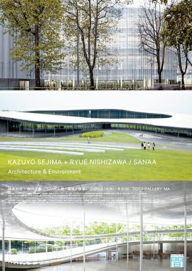 妹島和世+西沢立衛/SANAA展「環境と建築」