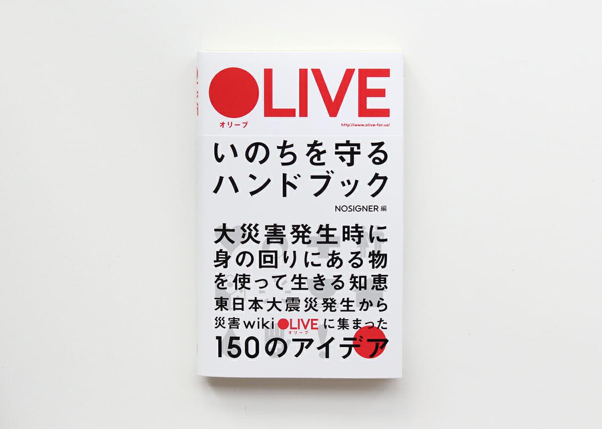 災害時に有効な知識を集めて共有するwikiサイト「OLIVE」は、その後「いのちを守るハンドブック」として書籍化された。