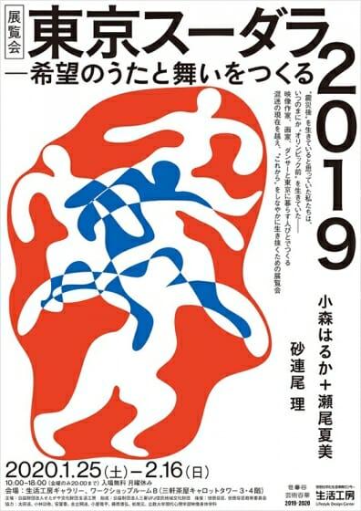 展覧会「東京スーダラ2019―希望のうたと舞いをつくる」