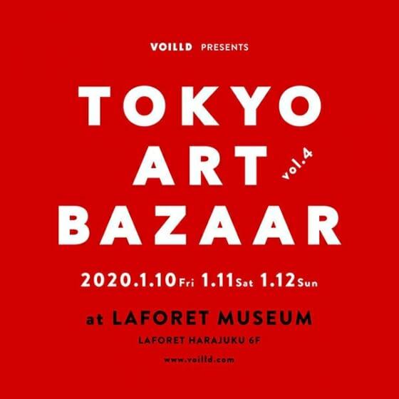 加賀美健、片岡メリヤス、平山昌尚ら参加のアートイベント「TOKYO ART BAZAAR Vol.4」がラフォーレ原宿で1月10日より開催