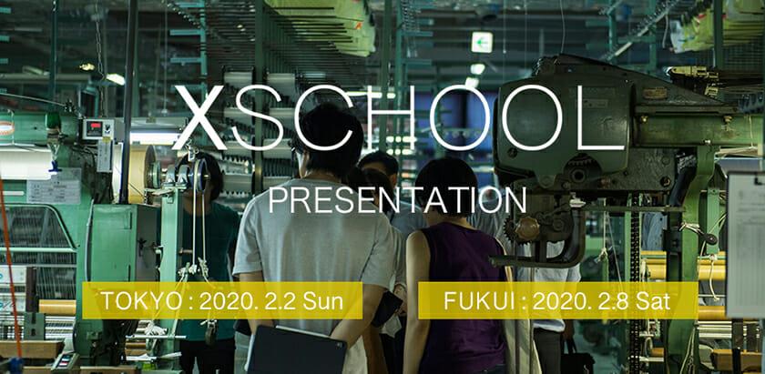 福井市が主宰する「XSCHOOL」、第4期プレゼンテーションが東京と福井で開催