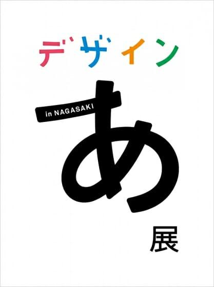 デザインあ展 in NAGASAKI