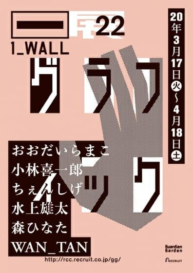 第22回 グラフィック「1_WALL」展