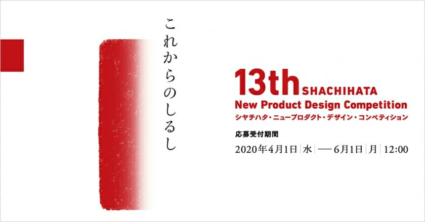 第13回シヤチハタ・ニュープロダクト・デザイン・コンペティションが4月1日より募集開始。テーマは前回同様「これからのしるし」