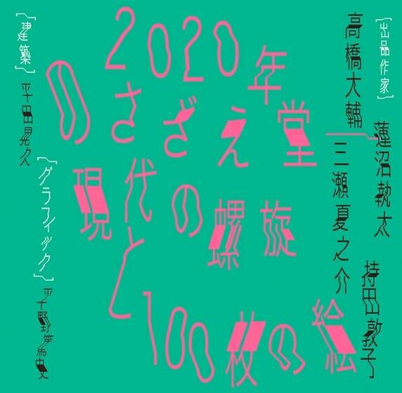 太田の美術 vol.3「2020年のさざえ堂―現代の螺旋と100枚の絵」