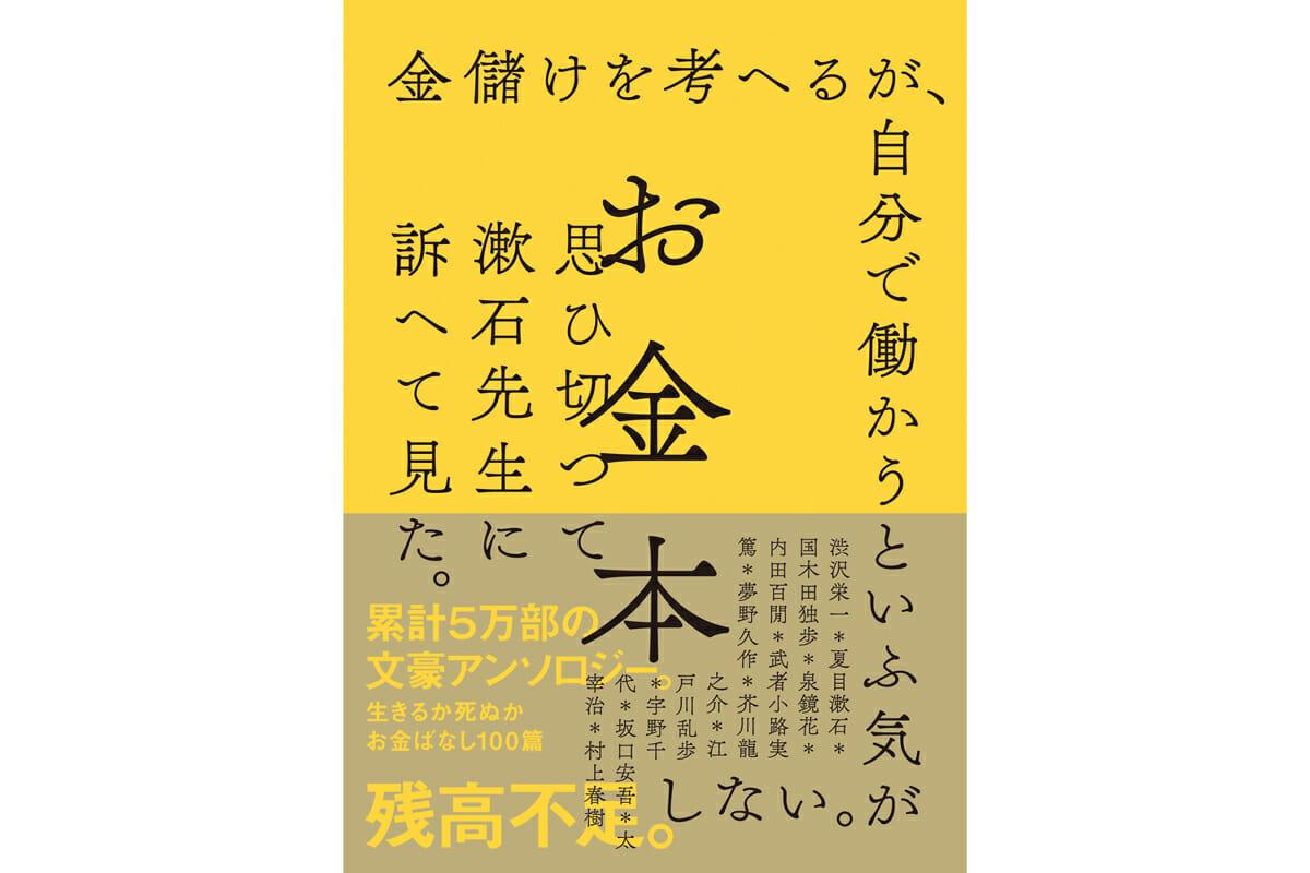 「お金本」(左右社) 使用フォント:筑紫アンティーク明朝