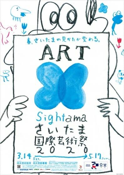 さいたま国際芸術祭 2020 -Art Sightama-