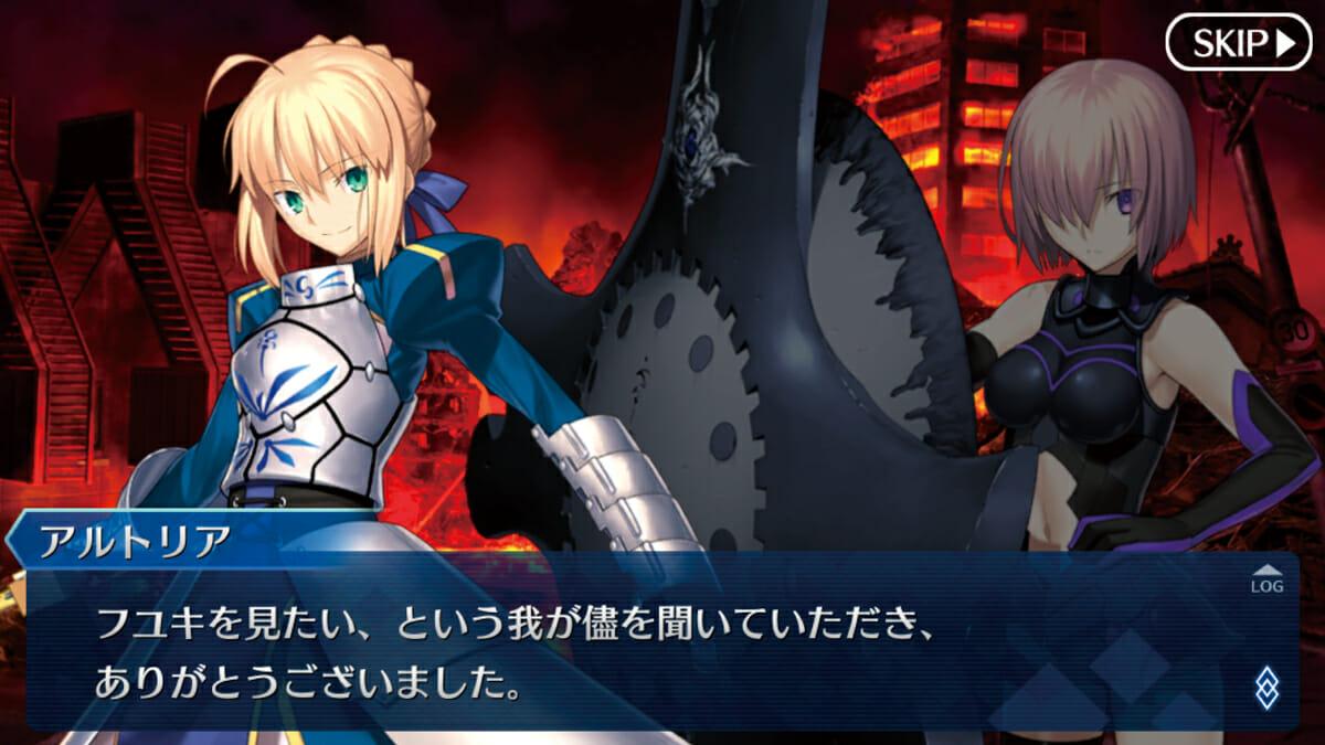 「Fate/Grand Order」 使用フォント:スキップ/マティスなど ©TYPE-MOON / FGO PROJECT