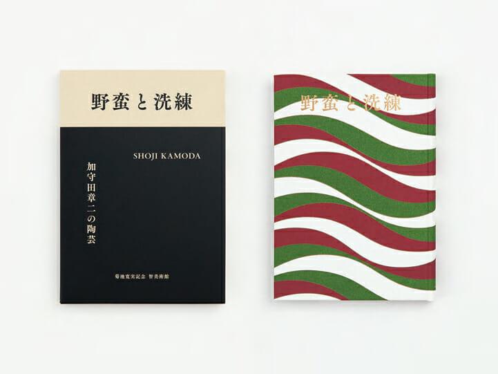 菊地敦己のブックデザインが第22回亀倉雄策賞を受賞。JAGDA新人賞2020は佐々木俊、田中せり、西川友美の3名が受賞