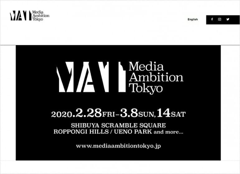 落合陽一、ライゾマティクスアーキテクチャーなどが参加する「Media Ambition Tokyo 2020」が、都内各所で2月28日から開催