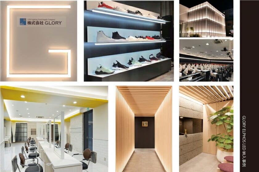 【求人情報】LED照明ランプを手がける株式会社GLORYが、照明設計デザイナーとデザイナーを募集