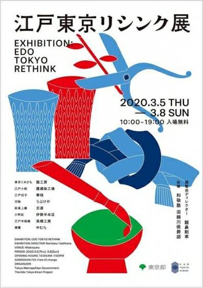 江戸東京の伝統産業×現代アート「江戸東京リシンク」展が、和敬塾 旧細川侯爵邸で3月5日より4日間開催