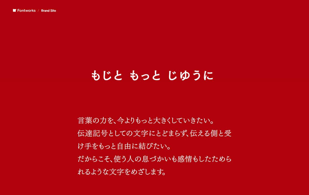 """フォントワークスのブランドサイト <a href=""""""""https://brand.fontworks.co.jp/""""""""> https://brand.fontworks.co.jp/</a>"""