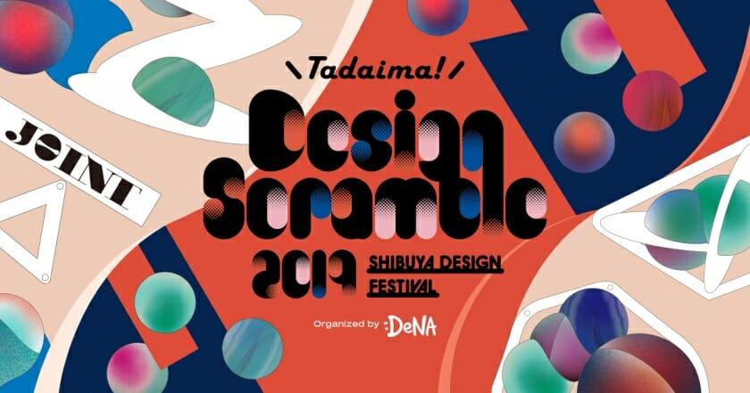 開催が延期されたデザインフェスティバル「Design Scramble 2019」の開催日が、3月22日に決定