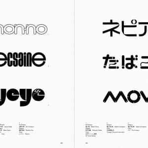 日本のロゴ・マーク50年 (1)
