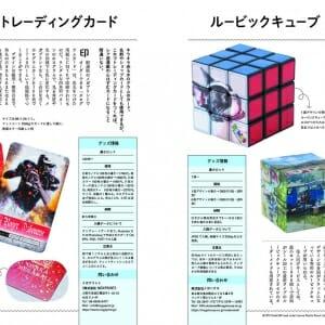 グッズ製作ガイドBOOK ver.2 (2)