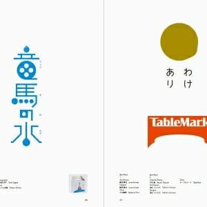 日本のロゴ・マーク50年 (7)