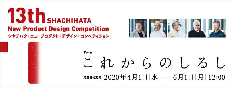 第13回「シヤチハタ・ニュープロダクト・デザイン・コンペティション」の作品応募が、4月1日から開始